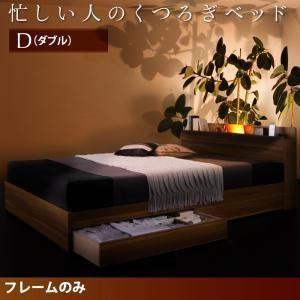 ベッド ダブル 収納ベッド 収納付きベッド フレームのみ|comodocrea