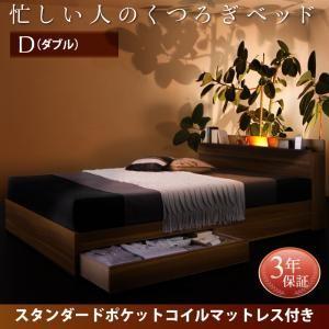 ベッド ダブル 収納ベッド 収納付きベッド マットレス付き ベッド スタンダードポケットコイルマットレス付き|comodocrea