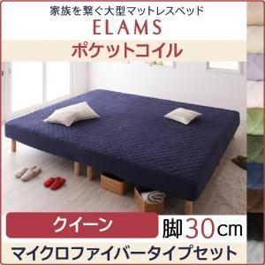 ベッド クイーン 大型マットレスベッド ポケットコイル マイクロファイバータイプセット 脚30cm クイーン|comodocrea