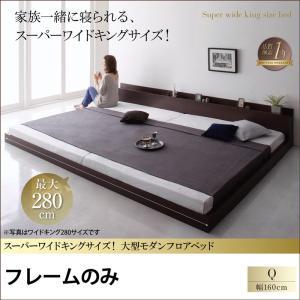 ベッド クイーンサイズ ローベッド ベッドフレームのみ クイーン(SS×2)|comodocrea