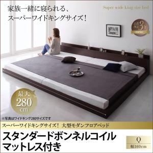 ベッド クイーンサイズ 連結ベッド マットレス付き ローベッド クイーン(SS×2)の写真