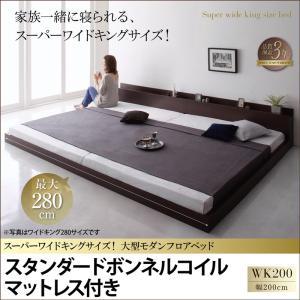 ベッド キングサイズ ローベッド アルボル スタンダードボンネルコイルマットレス付き ワイドK200の写真