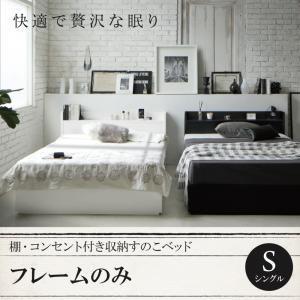 ベッド シングル 収納ベッド 収納付きベッド フレームのみ フォートスペイド|comodocrea