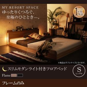 ★こちらは、スリムモダンライト付きフロアベッド Crescent moon クレセントムーン ベッド...