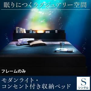 ベッド シングル 収納ベッド 収納付きベッド フレームのみ ペザンテ|comodocrea