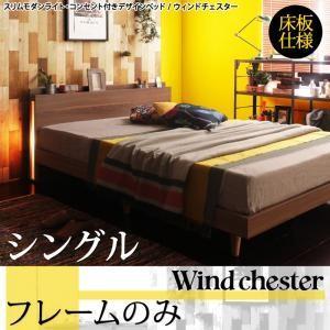 ベッド シングル ベッド シングルベッド ウィンドチェスター 床板仕様 フレームのみ シングル|comodocrea