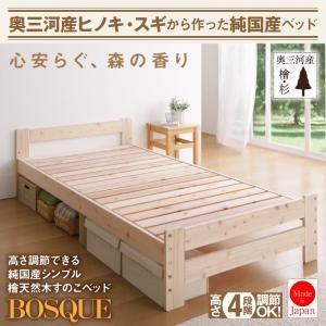 すのこベッド シングル すのこベッド シングル 高さ調節可 純国産 檜天然木 すのこベッド ボスケ comodocrea
