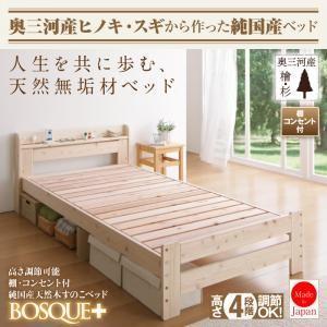 ★こちらは、高さ可能棚・コンセント付純国産天然木すのこベッド BOSQUE+ ボスケプラス シングル...