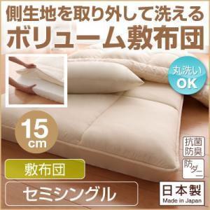 敷布団 側生地を取り外して洗えるボリューム敷布団 セミシングル|comodocrea