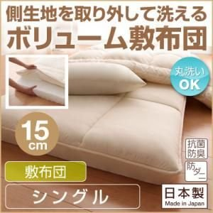敷布団 側生地を取り外して洗えるボリューム敷布団 シングル|comodocrea