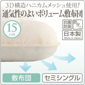 敷布団 3D構造ハニカムメッシュ使用 セミシングル|comodocrea