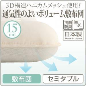 敷布団 3D構造ハニカムメッシュ使用 セミダブル|comodocrea