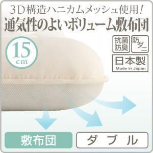 敷布団 3D構造ハニカムメッシュ使用 ダブル|comodocrea