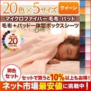 20色から選べる マイクロファイバー毛布 パッド 毛布 パッド一体型ボックスシーツセット クイーン|comodocrea