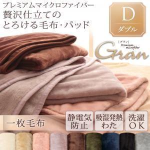 プレミアムマイクロファイバー贅沢仕立てのとろける毛布 パッド gran グラン 毛布単品 ダブル|comodocrea