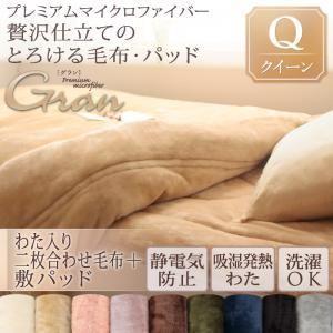 プレミアムマイクロファイバー贅沢仕立てのとろける毛布 パッド gran グラン 発熱わた入り2枚合わせ毛布+敷パッド クイーン|comodocrea