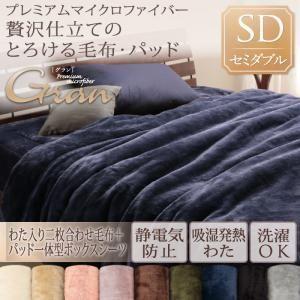プレミアムマイクロファイバー gran グラン 発熱わた入り2枚合わせ毛布+パッド一体型ボックスシーツ セミダブル|comodocrea