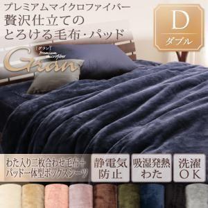 プレミアムマイクロファイバー gran グラン 発熱わた入り2枚合わせ毛布+パッド一体型ボックスシーツ ダブル|comodocrea