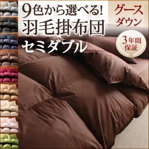 9色から選べる 羽毛布団 グースタイプ 掛け布団 セミダブル|comodocrea