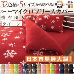 布団カバー クイーンサイズ 32色柄から選べるスーパーマイクロフリースカバーシリーズ 掛布団カバー クイーン|comodocrea