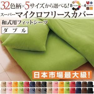 和式用フィットシーツ ダブルサイズ 32色柄から選べるスーパーマイクロフリースカバーシリーズ 和式用フィットシーツ ダブル|comodocrea