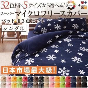 32色柄から選べるスーパーマイクロフリースカバーシリーズ ベッド用3点セット シングル|comodocrea