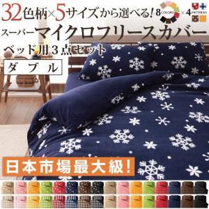 32色柄から選べるスーパーマイクロフリースカバーシリーズ ベッド用3点セット ダブル