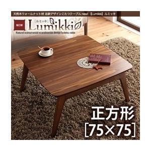 天然木ウォールナット材 北欧デザインこたつテーブル ルミッキ/正方形(75×75) comodocrea