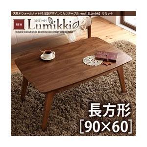 天然木ウォールナット材 北欧デザインこたつテーブル ルミッキ/長方形(90×60) comodocrea