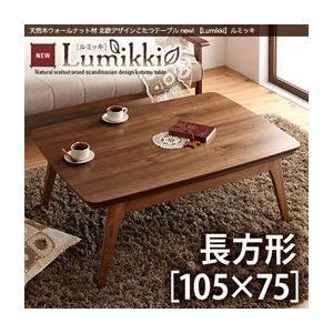 天然木ウォールナット材 北欧デザインこたつテーブル ルミッキ/長方形(105×75) comodocrea