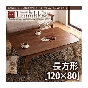 天然木ウォールナット材 北欧デザインこたつテーブル ルミッキ/長方形(120×80) comodocrea