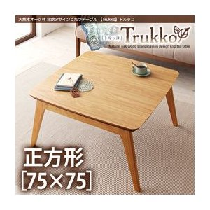 天然木オーク材 北欧デザインこたつテーブル トルッコ/正方形(75×75) comodocrea