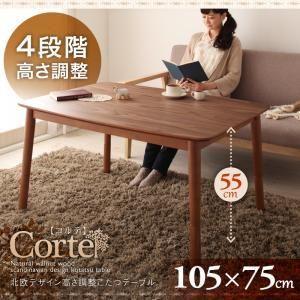 4段階で高さが変えられる 北欧デザイン 高さ調整 こたつテーブル Corte コルテ 長方形(105×75) comodocrea