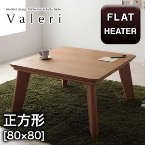 モダンデザイン フラットヒーター こたつテーブル Valeri ヴァレーリ 正方形(80×80) comodocrea