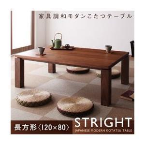 天然木ウォールナット材 和モダン こたつテーブル STRIGHT ストライト 長方形(120×80) comodocrea