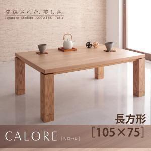 天然木アッシュ材 和モダンデザインこたつテーブル CALORE カローレ 長方形(105×75) comodocrea