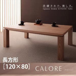 天然木アッシュ材 和モダンデザインこたつテーブル CALORE カローレ 長方形(120×80)|comodocrea
