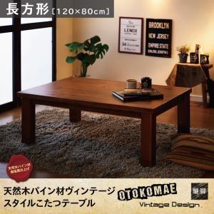 こたつ 長方形 こたつテーブル パトリダ/ コタツテーブル 長方形 120×80 comodocrea