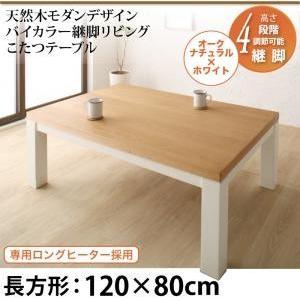 こたつテーブル 高さが変えられる こたつテーブル リエレ/長方形 120×80|comodocrea
