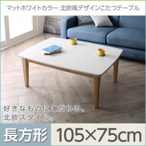 こたつテーブル 長方形 こたつテーブル 北欧風 こたつテーブル クリュス/長方形(105×75)|comodocrea