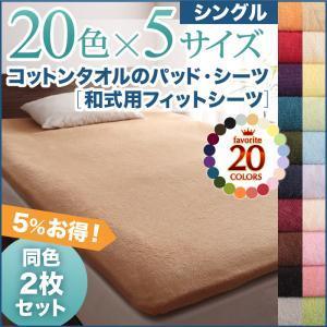 お買い得同色2枚セット ザブザブ洗える コットンタオルの和式用フィットシーツ シングル|comodocrea