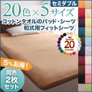 お買い得同色2枚セット ザブザブ洗える コットンタオルの和式用フィットシーツ セミダブル|comodocrea