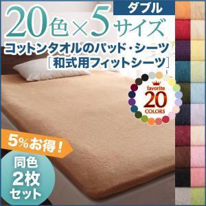 お買い得同色2枚セット ザブザブ洗える コットンタオルの和式用フィットシーツ ダブル|comodocrea