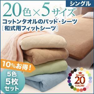 お買い得5色5枚セット ザブザブ洗える コットンタオルの和式用フィットシーツ シングル|comodocrea
