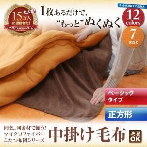 同色 同素材で揃う マイクロファイバーこたつ布団シリーズ 中掛け毛布 ベーシックタイプ 正方形|comodocrea