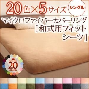 20色から選べる マイクロファイバーカバーリング 和式用フィットシーツ シングル|comodocrea