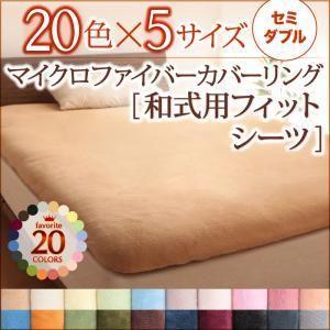 20色から選べる マイクロファイバーカバーリング 和式用フィットシーツ セミダブル|comodocrea