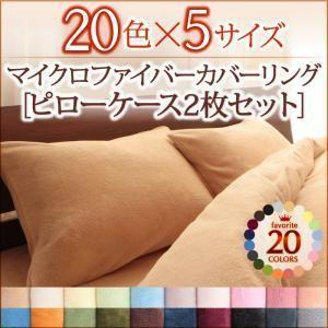 20色から選べる マイクロファイバーカバーリング ピローケース2枚組 comodocrea