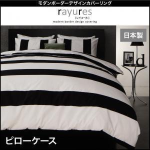 枕カバー ボーダー デザイン レイユール ピローケース comodocrea