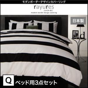 布団カバー クイーン レイユール ベッド用 3点セット クイーン comodocrea
